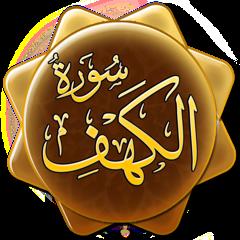 Surat Al Kahf - سورة الكهف
