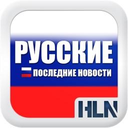 Русские Последние Новости
