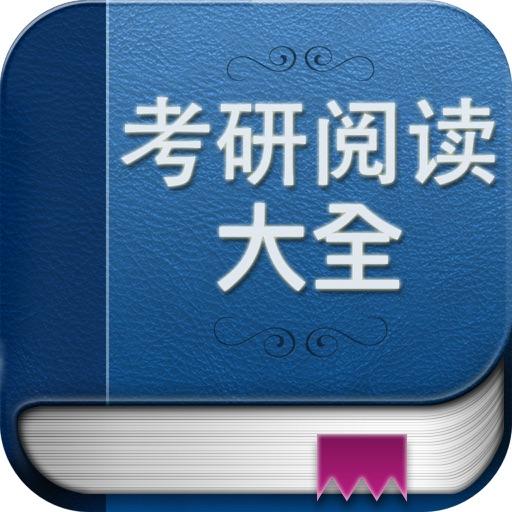 考研英语阅读真题大全