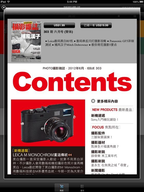 摄影杂志 Photo Magazine