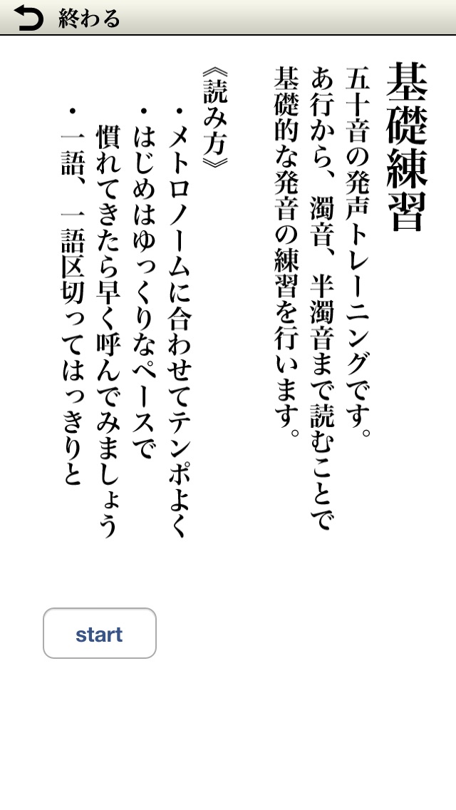 コエトレ - 発声練習帳 -のスクリーンショット3