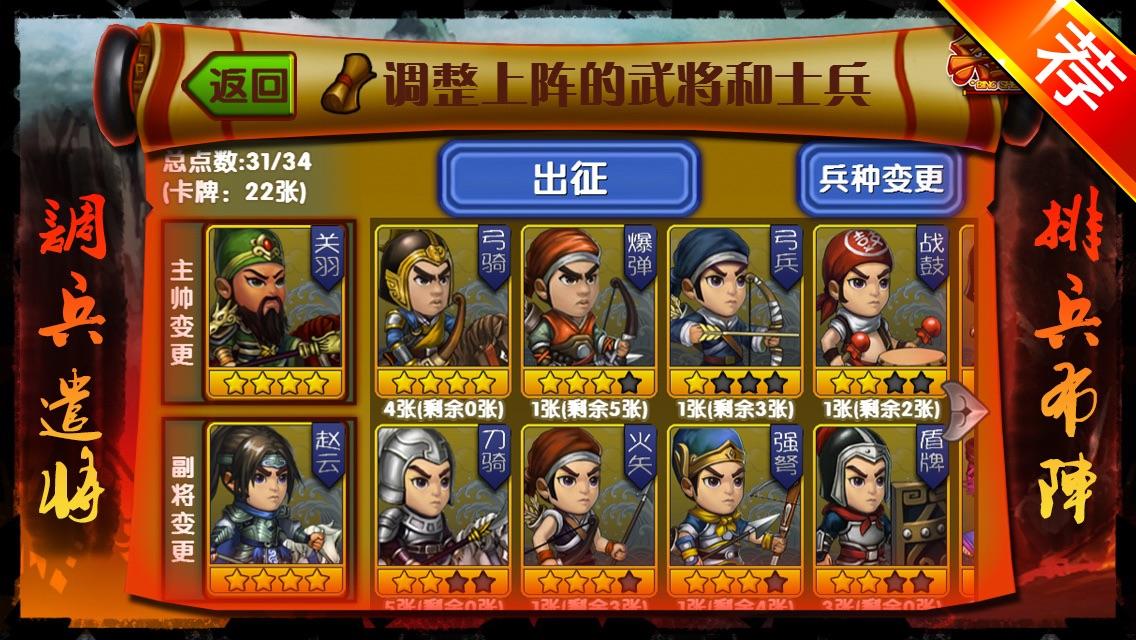 兵圣三国 Screenshot