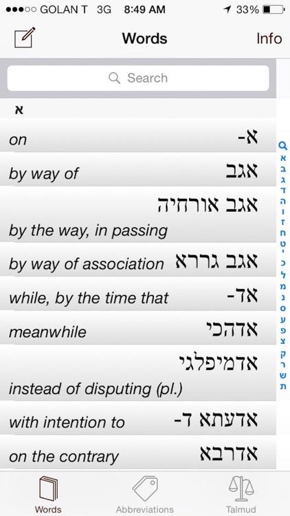 Talmud Keys screenshot-3