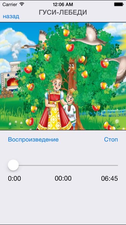 Русские сказки для маленьких