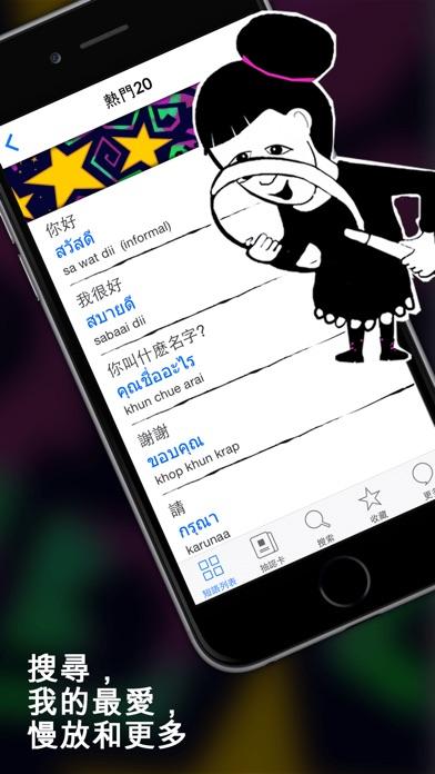 泰語字典 - 配有抽認卡和母語語音的免費離線短語手冊屏幕截圖4