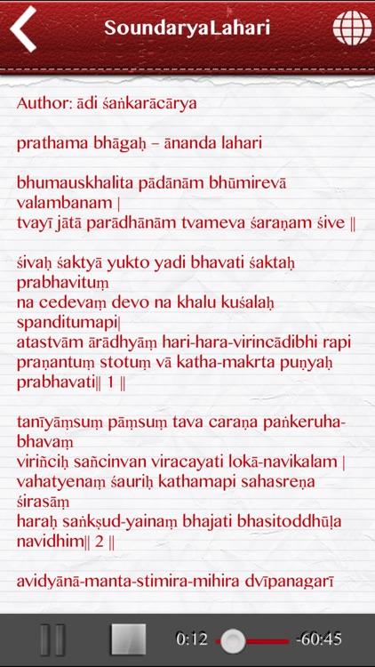 SoundaryaLahari