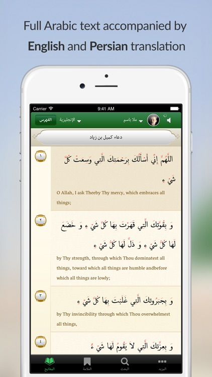 Mafatih al-Jinan - مفاتيح الجنان