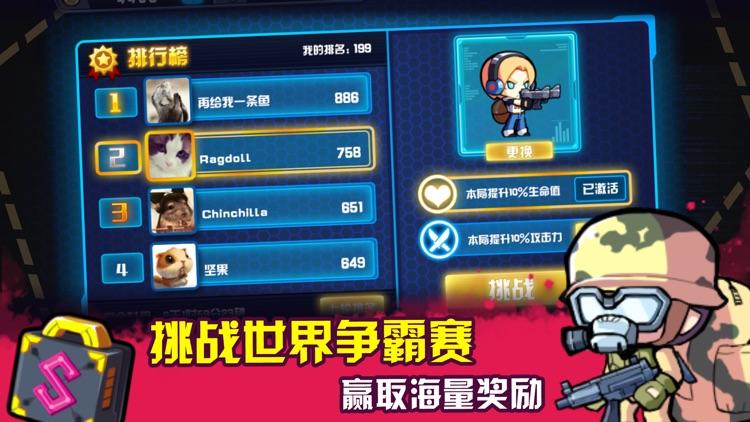 全民僵尸战争(世界争霸战) screenshot-3