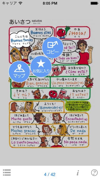 指さし会話スペイン touch&talk 【personal version】 screenshot-4