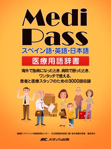 Medi Pass スペイン語・英語・日本語 医療用語辞書 for iPadのおすすめ画像1
