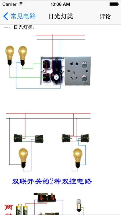 电工基础知识 screenshot-4