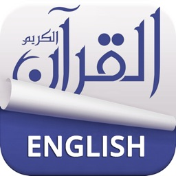 Holy Quran Audio English Translation (Offline)