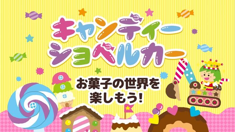 キャンディーショベルカー(子供向けはたらくくるまゲーム) screenshot-4