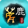 Art of Chinese Characters 2 - iPhoneアプリ