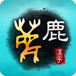 Art of Chinese Characters 2
