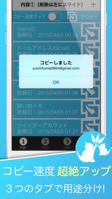 コピーペ3 screenshot1