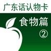 广东话认物卡2:食物篇-冬泉粤语系列