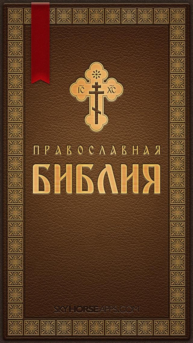 Православная Библия + Молитвослов Скриншоты3