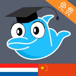 Learn Chinese and Dutch Vocabulary: Memorize Words Free