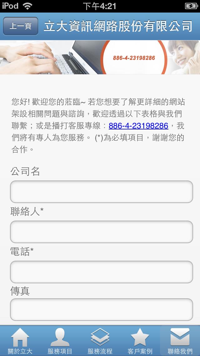 立大資訊 行動App屏幕截圖5