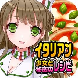 イタリアン少女と秘密のレシピ(美少女×料理ゲーム)