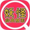 妖怪辞典検索 元祖&本家データ検索 for 妖怪ウォッチ2
