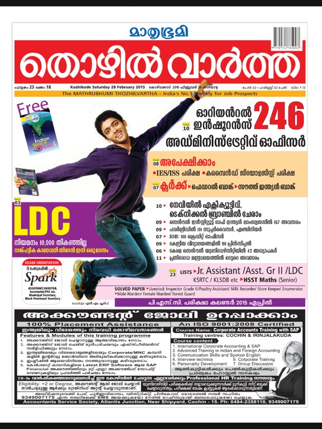Mathrubhumi Thozhil Vartha magazine 2015 on the App Store