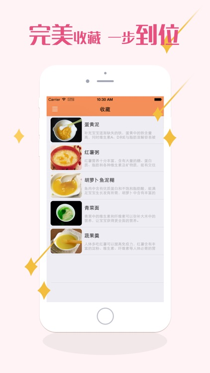 宝宝辅食菜谱大全-专注0-6岁婴幼儿科学喂养,妈咪下厨房必备儿童营养食谱 screenshot-4