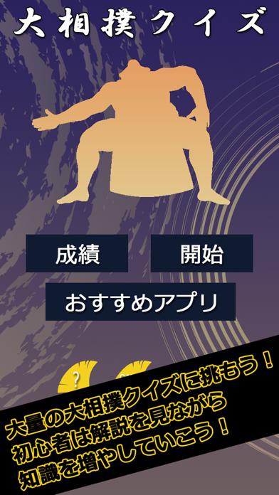 大相撲クイズのおすすめ画像1