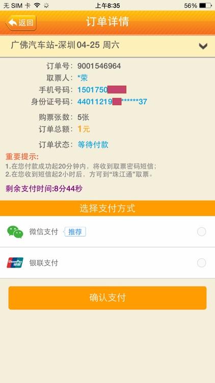 广交e票 screenshot-3