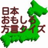 日本おもしろ方言クイズ