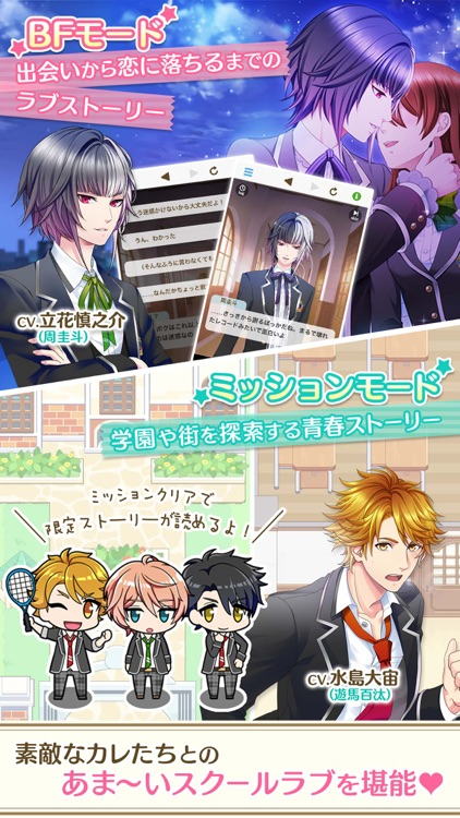 ボーイフレンド(仮) screenshot-3