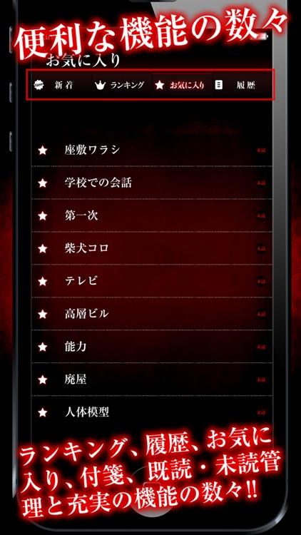 Scary story 〜freeze a blood〜 screenshot-3