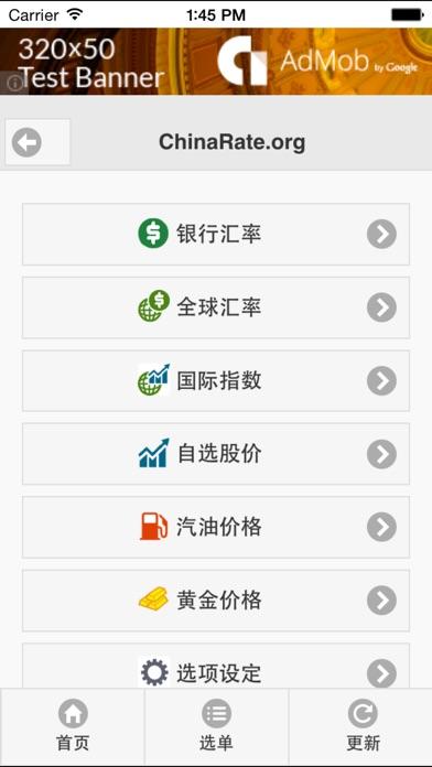 中国汇率网屏幕截圖1