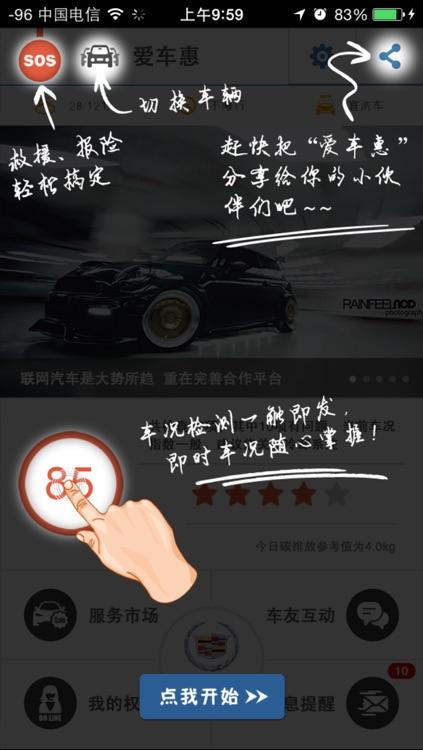 爱车惠 screenshot-3