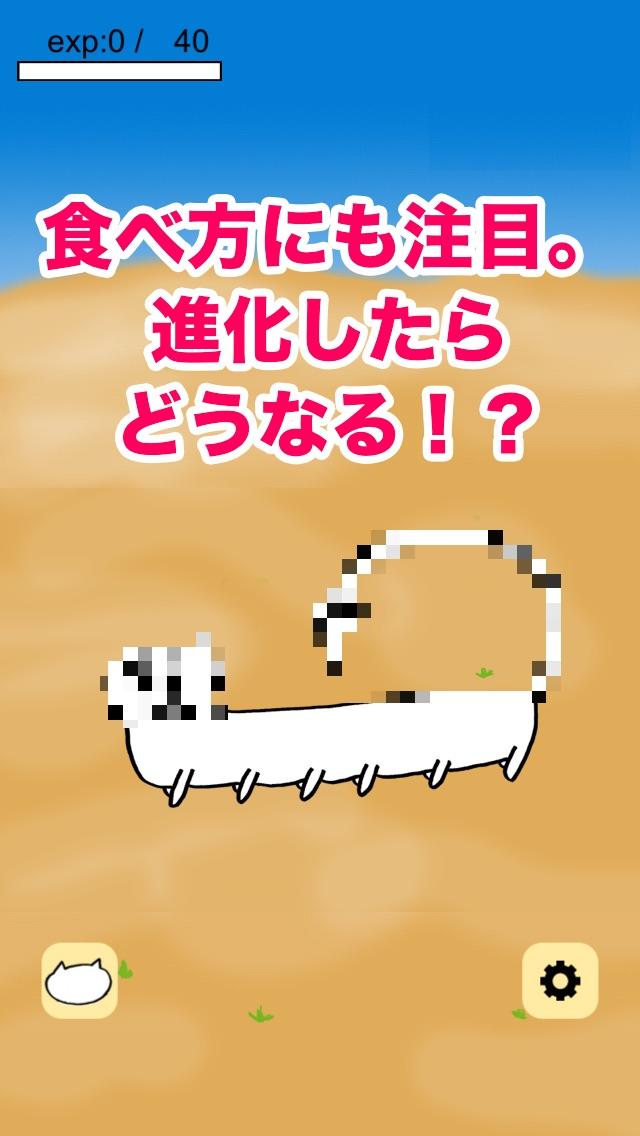 オヤジネコ 〜猫×オヤジの放置系育成ゲーム紹介画像3