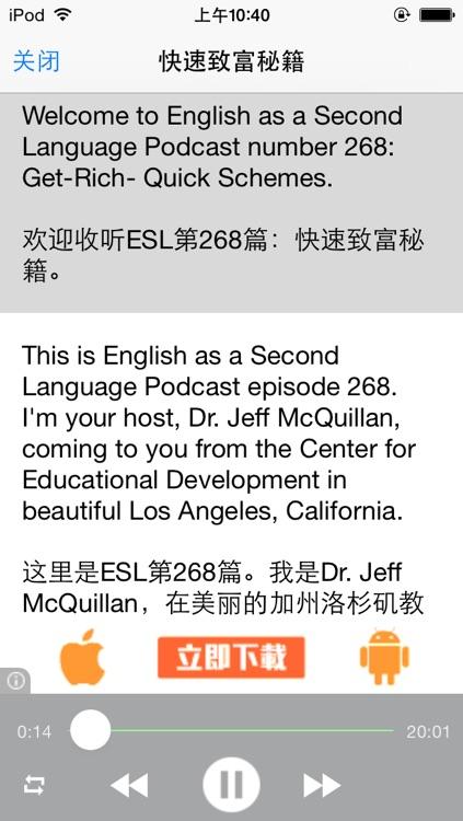 简单实用的英语外教学习  免费版HD 生活口语听力 英汉全文字典