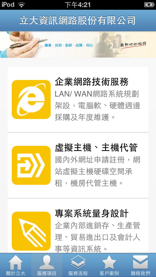 立大資訊 行動App屏幕截圖2