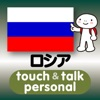 指さし会話ロシア touch&talk 【personal version】