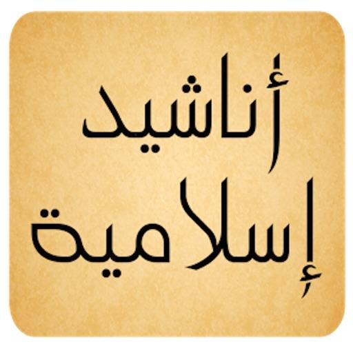 اناشيد اسلامية جديده