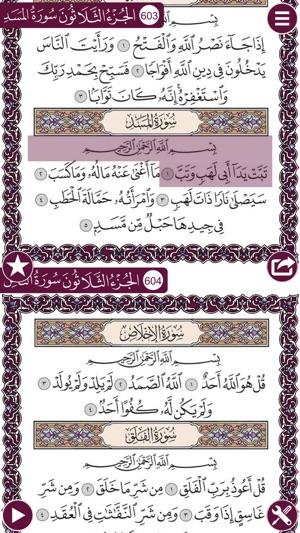 Holy Quran (Works Offline) With Sheikh Saood Shuraim