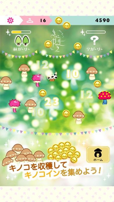 きのこガーリー2-着せ替え放置シミュレーションゲームアプリ!スクリーンショット2