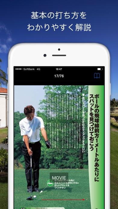 谷将貴の完全基礎がためドライバーショット screenshot1