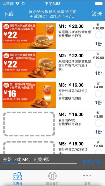 掌上惠 - 麦当劳优惠券完美版
