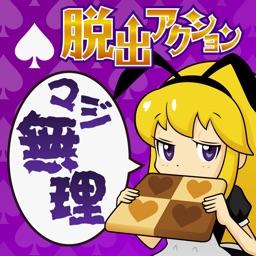 激ムズピコピコアクション『アリスの不思議なクッキーBitter』
