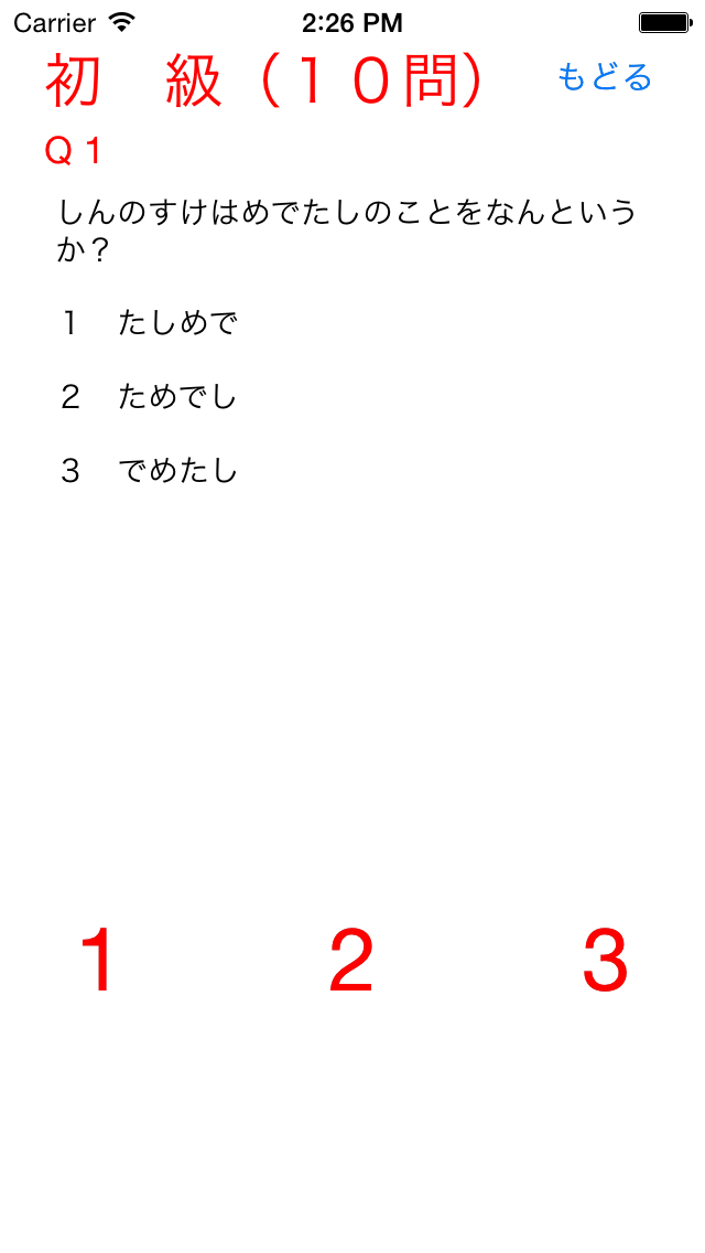 トリビアクイズforクレヨンしんちゃんのおすすめ画像3