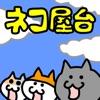 はい!こちらネコ屋台です。by MapFanアイコン