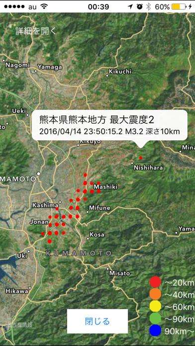 週刊地震情報,地震アプリ
