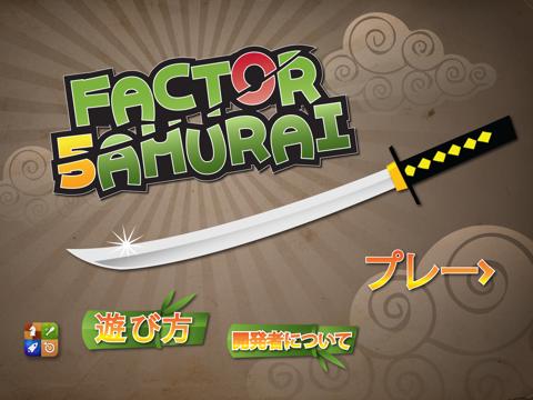 Factor Samurai 乗算と除算マスタリーのおすすめ画像3