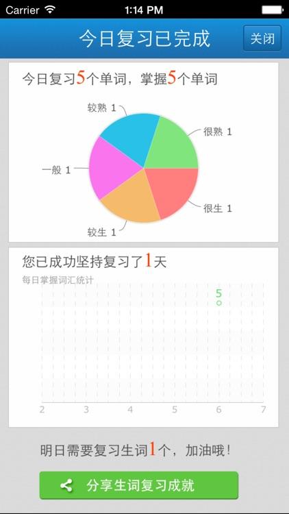 外教社医学英语词典 screenshot-4